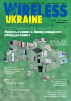 "Журнал ""Wireless Ukraine"" - Выпуск №4 в PDF"